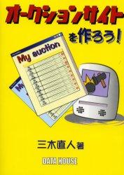 ◆◆オークションサイトを作ろう! / 三木直人/著 / データハウス