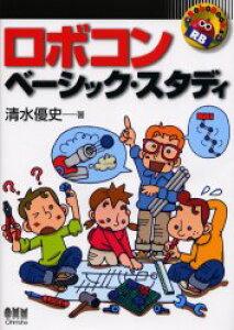 ◆◆ロボコン・ベーシック・スタディ / 清水優史/著 / オーム社