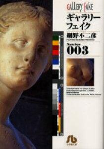 ◆◆ギャラリーフェイク Number.003 / 細野不二彦/著 / 小学館