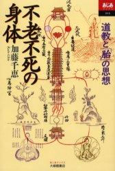 ◆◆不老不死の身体 道教と「胎」の思想 / 加藤千恵/著 / 大修館書店