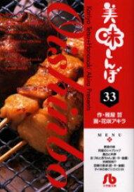 ◆◆美味しんぼ 33 / 雁屋哲/作 花咲アキラ/画 / 小学館
