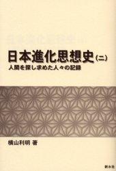 ◆◆日本進化思想史 人間を探し求めた人々の記録 2 / 横山利明/著 / 新水社