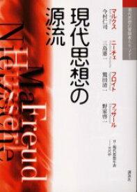 ◆◆現代思想の源流 マルクス ニーチェ フロイト フッサール 新装版 / 今村仁司/〔ほか〕著 / 講談社