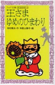 ◆◆王さまゆめのひまわり / 寺村輝夫/作 和歌山静子/画 / 理論社