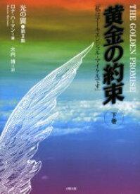 ◆◆黄金の約束 私はアーキエンジェル・マイケルです 下巻 光の翼 第2集 / ロナ・ハーマン/著 大内博/訳 / 太陽出版