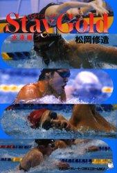 ◆◆Stay gold 水泳編 / 松岡修造/著 / ウィズワークス
