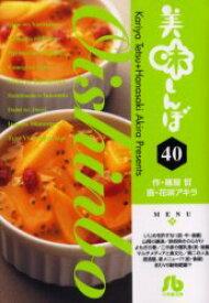 ◆◆美味しんぼ 40 / 雁屋哲/作 花咲アキラ/画 / 小学館