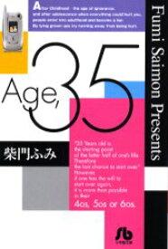 ◆◆Age,35 / 柴門ふみ/著 / 小学館
