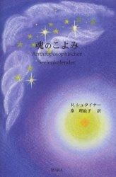 ◆◆魂のこよみ 新訳 / R.シュタイナー/著 秦理絵子/訳 / イザラ書房