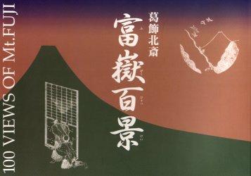 ◆◆富岳百景 / 葛飾北斎/〔画〕 芸艸堂編集部/編集 / 芸艸堂