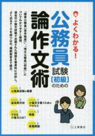 ◆◆公務員試験〈初級〉のための論作文術 よくわかる! 〔2014〕 / 滋慶出版/土屋書店