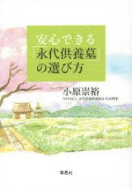 ◆◆安心できる「永代供養墓」の選び方 / 小原崇裕/著 / 草思社