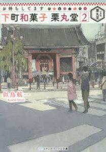 ◆◆お待ちしてます下町和菓子栗丸堂 2 / 似鳥航一/〔著〕 / KADOKAWA