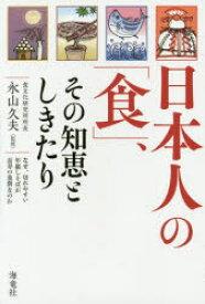 ◆◆日本人の「食」、その知恵としきたり なぜ、切れやすい年越しそばが長寿の象徴なのか / 永山久夫/監修 / 海竜社