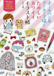 ◆◆ボールペン&マーカーで描くたのしいカワイイイラスト帳 / ぷり/著 / ソーテック社