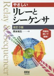 ◆◆やさしいリレーとシーケンサ / 岡本裕生/著 / オーム社