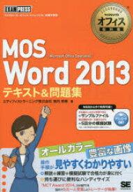 ◆◆MOS Word 2013テキスト&問題集 Microsoft Office Specialist / 宮内明美/著 / 翔泳社