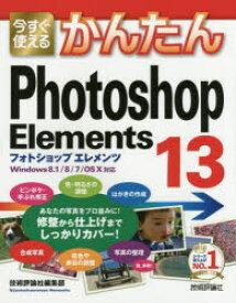 ◆◆今すぐ使えるかんたんPhotoshop Elements 13 / 技術評論社編集部/著 / 技術評論社