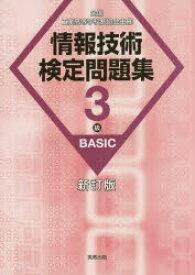 ◆◆情報技術検定問題集3級BASIC 全国工業高等学校長協会主催 / 情報教育研究会/著 / 実教出版
