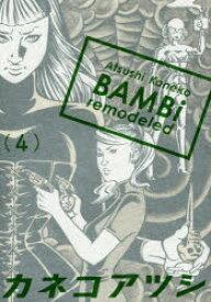 ◆◆BAMBi remodeled 4 / カネコアツシ/著 / KADOKAWA