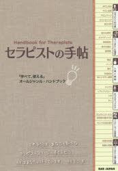 ◆◆セラピストの手帖 「学べて、使える」オールジャンル・ハンドブック / 谷口晋一/監修 / BABジャパ・