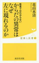 ◆◆医者ではわからないからだの異常はなぜ左に現れるのか / 花山水清/著 / 廣済堂出版