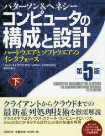 ◆◆コンピュータの構成と設計 ハードウエアとソフトウエアのインタフェース 下 / パターソン/著 ヘネシー/著 成田光彰/訳 / 日経BP社
