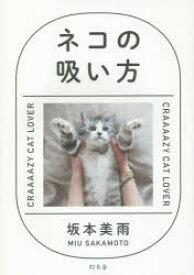 ◆◆ネコの吸い方 CRAAAAZY CAT LOVER / 坂本美雨/著 / 幻冬舎