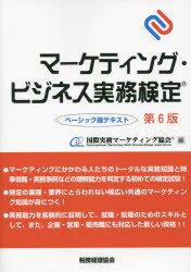 ◆◆マーケティング・ビジネス実務検定 ベーシック版テキスト / 国際実務マーケティング協会/編 / 税務経理協会