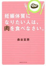 ◆◆妊娠体質になりたい人は、肉を食べなさい。 / 森谷宜朋/著 / CCCメディアハウス