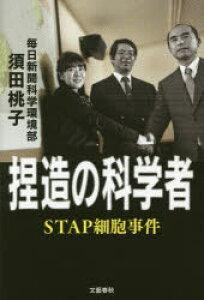 ◆◆捏造の科学者 STAP細胞事件 / 須田桃子/著 / 文藝春秋