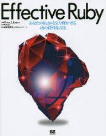 ◆◆Effective Ruby あなたのRubyをより輝かせる48の特別な方法 / Peter J.Jones/著 arton/監修 長尾高弘/訳 / 翔泳社