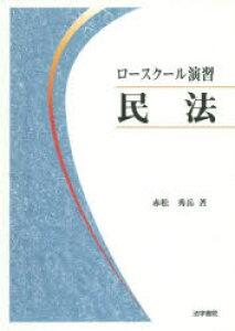 ◆◆ロースクール演習民法 / 赤松秀岳/著 / 法学書院