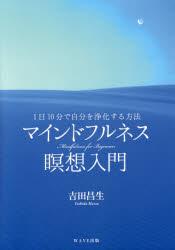 ◆◆マインドフルネス瞑想入門 1日10分で自分を浄化する方法 / 吉田昌生/著 / WAVE出版