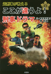 ◆◆元刑事が教えるここが違うよ!刑事ドラマ / 橘哲雄/著 / 彩図社