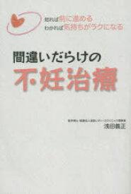 ◆◆間違いだらけの不妊治療 知れば前に進めるわかれば気持ちがラクになる / 浅田義正/著 / パブラボ