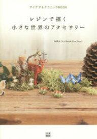 ◆◆レジンで描く小さな世界のアクセサリー アイデア&テクニックBOOK / mika/著 / 日東書院本社