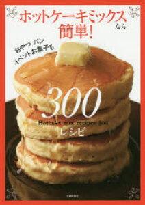 ◆◆ホットケーキミックスなら簡単!300レシピ / 主婦の友社/編 / 主婦の友社