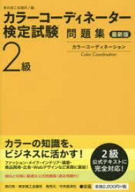 ◆◆カラーコーディネーター検定試験2級問題集 / 東京商工会議所 編 / 東京商工会議所検定センター