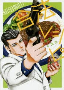 ◆◆紺田照の合法レシピ 1 / 馬田 イスケ 著 / 講談社