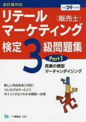 ◆◆リテールマーケティング〈販売士〉検定3級問題集 平成29年度版Part1 / 中谷安伸/編著 / 一ツ橋書店
