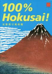 ◆◆北斎原寸美術館100% Hokusai! / 〔葛飾北斎/画〕 / 小学館