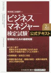 ◆◆ビジネスマネジャー検定試験公式テキスト 管理職のための基礎知識 / 東京商工会議所/編 / 中央経済社