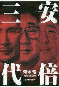 ◆◆安倍三代 / 青木理/著 / 朝日新聞出版