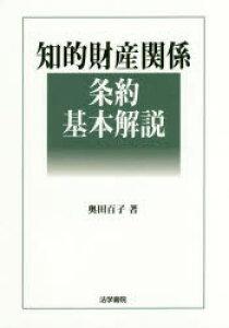 ◆◆知的財産関係条約基本解説 / 奥田百子/著 / 法学書院