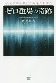 ◆◆ゼロ磁場の奇跡 すべての不調からあなたを救う / 西堀貞夫/著 / 幻冬舎メディアコンサルティング