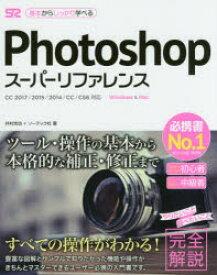 ◆◆Photoshopスーパーリファレンス Windows & Mac 基本からしっかり学べる / 井村克也/著 ソーテック社/著 / ソーテック社