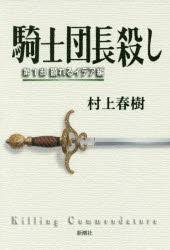 ◆◆騎士団長殺し 第1部 / 村上春樹/著 / 新潮社
