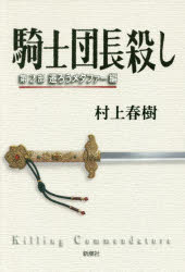 ◆◆騎士団長殺し 第2部 / 村上春樹/著 / 新潮社