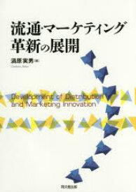 ◆◆流通・マーケティング革新の展開 / 渦原実男/著 / 同文舘出版